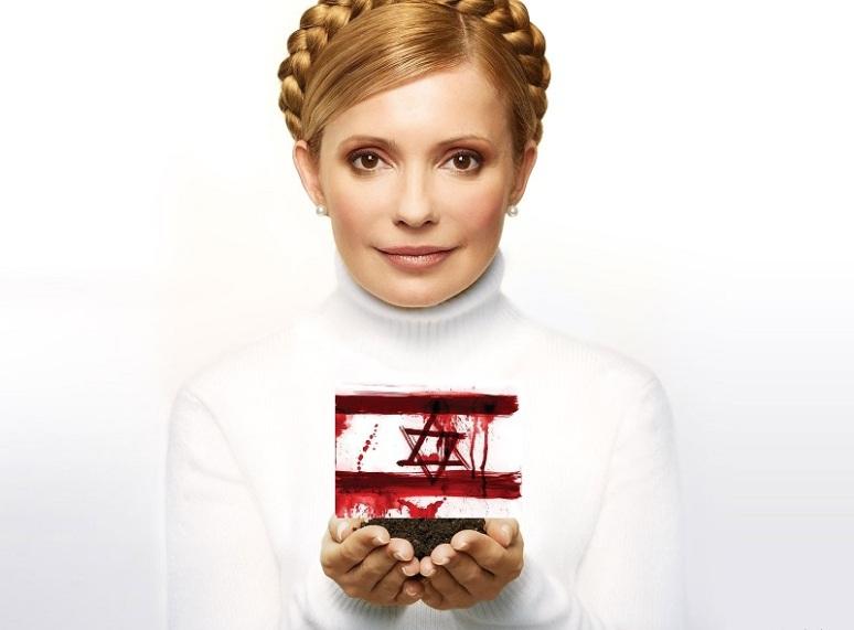 Yulia-Tymoshenko-bloody-zionist-star-800x600