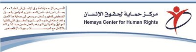 hemaya logo (400 x 107)